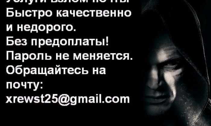 Взлом мой мир, взлом my.mail.ru, взлом AOL, взлом Qip, взлом Outlook